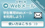 office365webメールについて